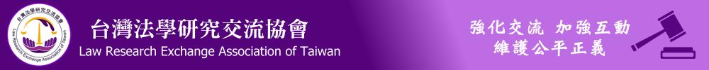台灣法學研究交流協會